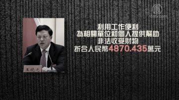 非法获利1.6亿 贵州前副省长王晓光受审