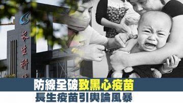 """""""假疫苗""""震荡吉林官场 反贪高官疑泄密被双开"""
