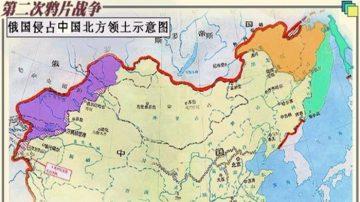 俄修订教科书删侵占中国领土 中共默不作声