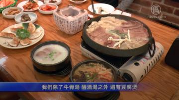 冬天品味韩国汤文化 老火牛骨汤浓香滋补