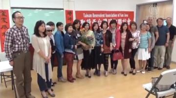 圣荷西台湾同乡联谊会将办跨年晚会