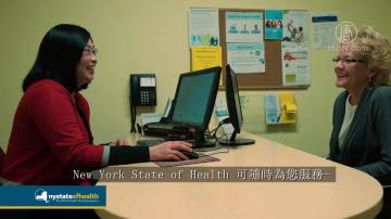 【广告】立即投保! New York State of Health  随时为您服务