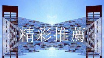"""【精彩推荐】孟晚舟家中""""坐牢""""画面曝光"""