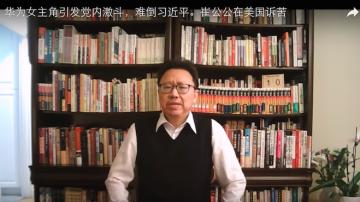 陈破空:华为女主角引发党内激斗 难倒习近平 崔公公在美国诉苦