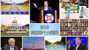 【年终盘点】2018年法轮功十大新闻