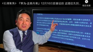 《石涛聚焦》'华为-孟晚舟案'12月10日庭审追踪 孟随从先到场