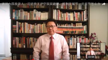 陈破空:送别六四发言人 习近平王沪宁双双避嫌 抵制圣诞节 元旦节怎么办