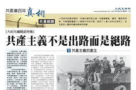 张林:共产主义就是牲口主义