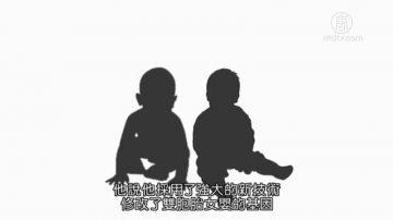 ChinaUncensored(中国解密):一名中国科学家可能创造了首例基因编辑婴儿