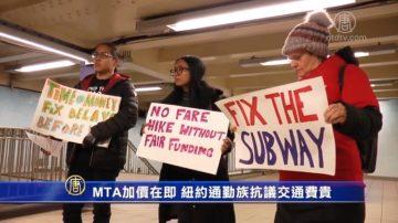 MTA涨价在即 纽约通勤族抗议交通费贵