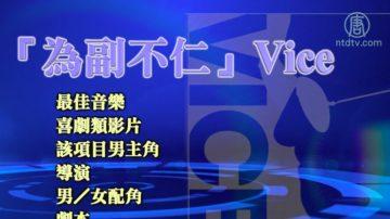 金球奖入围名单公布 华裔吴恬敏上榜