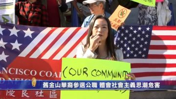 旧金山华裔参选公职 体会社会主义思潮危害
