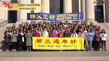 美国法轮功学员恭祝李洪志师父新年快乐
