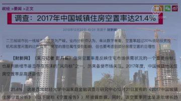 【禁闻】中国住房空置率超20% 房产税再引关注