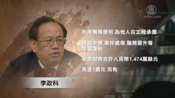 受贿1474万 湖南纪委原副书记被判13年