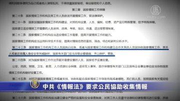 【禁闻】中共《情报法》要求公民协助收集情报