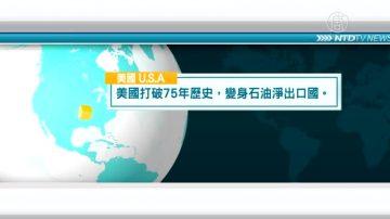 12月10日国际新闻简讯