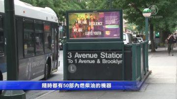 忧空气噪音危害 曼哈顿居民抗议L线施工