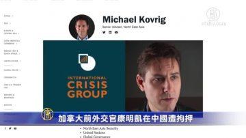 【禁闻】加拿大前外交官在中国遭拘押