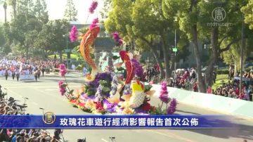 玫瑰花车游行经济影响报告首次公布