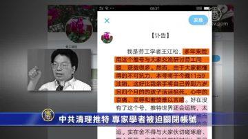 中共清理推特 专家学者被迫关闭账号