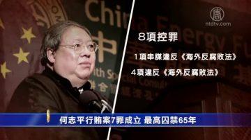 【禁闻】何志平行贿案7罪成立 最高囚禁65年