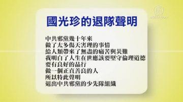 【禁聞】12月7日退黨精選