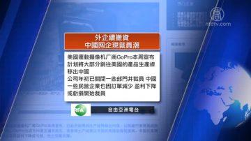 12月13日全球看中国