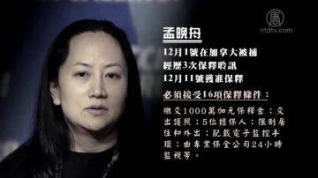 【微视频】孟晚舟案上中共撒了多少谎