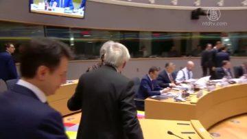 欧盟峰会第二天 英国脱欧欧盟仍不让步