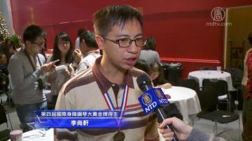 国际身障钢琴大赛 台湾选手抱走金银牌
