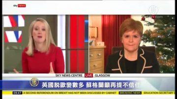 英国脱欧变数多 苏格兰鼓动工党提不信任政府动议