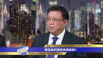 横河:中共救孟晚舟倒把国家情报法宣传于世