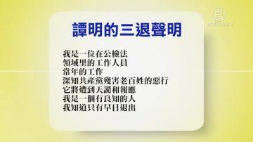 【禁闻】12月18日退党精选