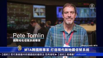 MTA聘国际知名专家 打造现代版地铁信号系统