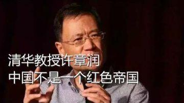 """接力""""中共淡出历史舞台"""" 清华学者:红色帝国行不通"""