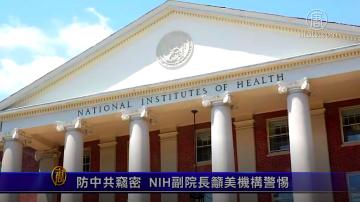 防中共窃密 NIH副院长吁美机构警惕