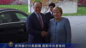 世界银行行长辞职 应对中共更有利
