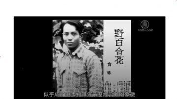 """""""共产党百年真相""""系列:王实味与延安整风"""