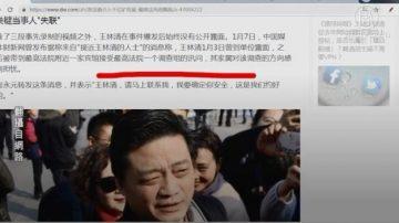 """【今日点击】政法委介入""""千亿矿权案""""最高法风雨飘摇"""