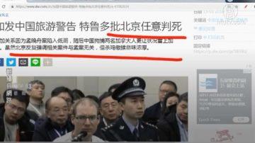 【今日点击】加发中国旅游警告 特鲁多批北京任意判死