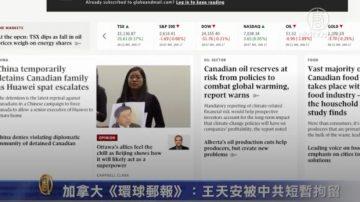 加拿大《环球邮报》:王天安被中共短暂拘留