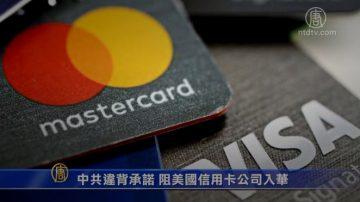 【禁闻】 中共违背承诺 阻美国信用卡公司入华