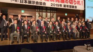 日本展协50周年 面对挑战求发展