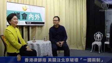 """香港律师指 美关注北京破坏""""一国两制"""""""