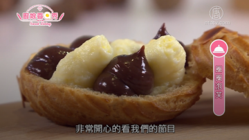 厨娘香Q秀:圈圈泡芙 永不退烧的经典甜点
