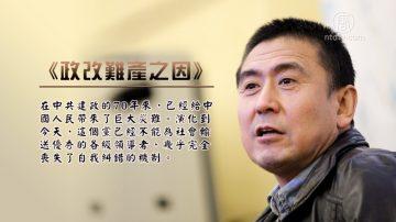 【禁闻】北大教授吁中共和平退出历史舞台