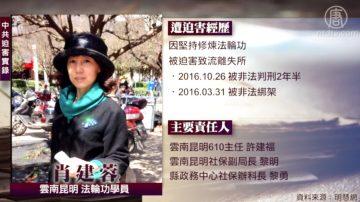 中共迫害实录:肖建蓉