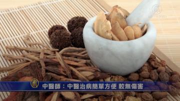 中医师:中医治病简单方便 较无伤害