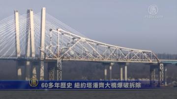 60多年历史 纽约塔潘齐大桥爆破拆除